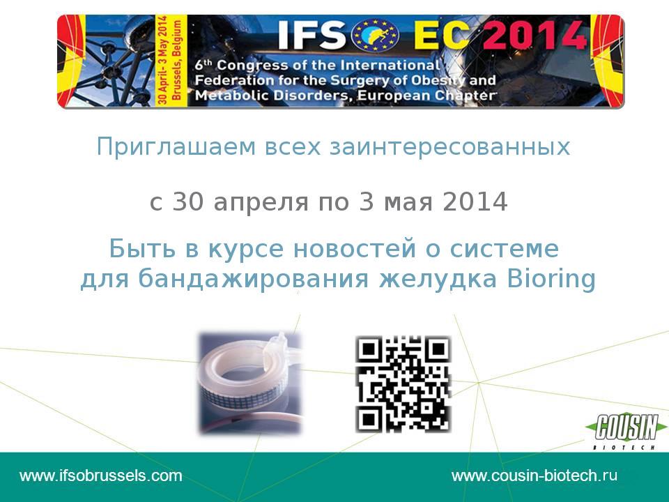 ifso 2014 бандажирование желудка с применением системы Bioring представлено