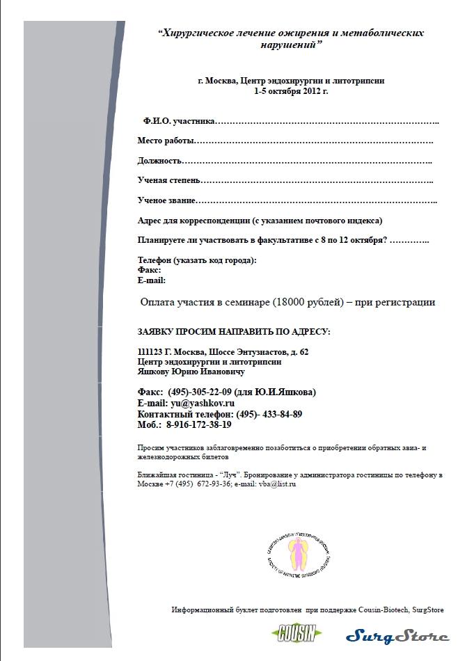 Научно-практический семинар Хирургическое лечение ожирения и метаболических нарушений