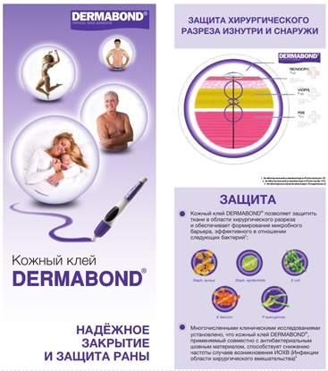 Picture of APPXL6 ProPen XL Дермабонд   (Кожный клей DERMABOND  )