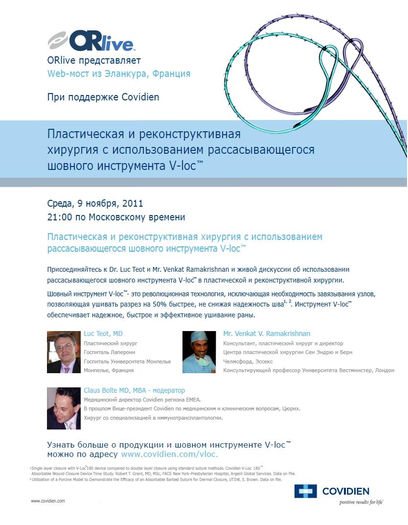 представительство Covidien в России