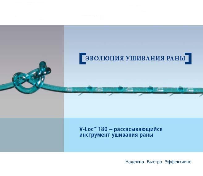 Шовный материал V-loc позволяет ушивать рану и не завязывать узлов